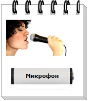 Battery  Microphone