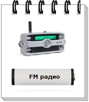 Battery FM radio