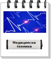 Batteries Medical equipment