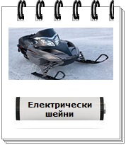 Battery Snowmobile Batteries