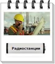 Elmag.bg baterii za radiostantsii