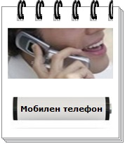 Elmag.bg baterii za mobilen telefon