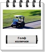 Elmag.bg akumulatorni olovni VRLA baterii za golf kolichki