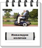 Elmag.bg lead acid olovni baterii za invalidni kolichki