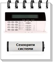Elmag.bg olovni akumulatorni baterii za SOT i alarma sekyuriti