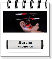 Elmag.bg baterii za detski igrachki