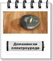Elmag.bg baterii za domakinski elektrouredi i prahosmukachki