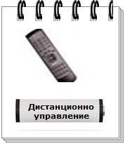 Elmag.bg baterii za distancionno upravlenie