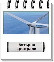 Elmag.bg olovni akumulatorni baterii za vyatarni parkove,vyatarni tsentrali,perki