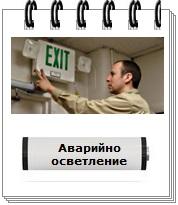 Elmag.bg akumulatorni baterii za rezervno avariyno osvetlenie