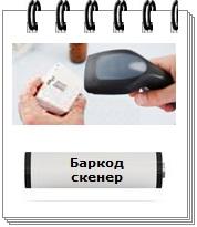 Elmag.bg baterii za barkod scener