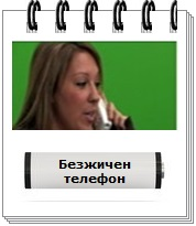 Elmag.bg baterii za bezgichen telefon