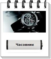 Elmag.bg baterii za chasovnik