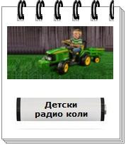Elmag.bg olovni baterii za detski radioupravlyaemi koli