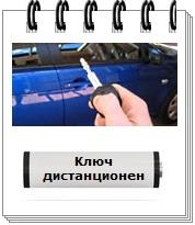 Elmag.bg baterii za distantsionno klyuch za kola
