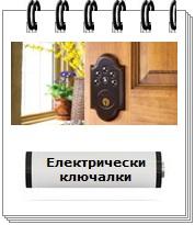 Elmag.bg baterii paket za elektricheski klyuchalki