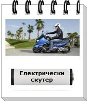 Elmag.bg baterii za elektricheski skuter