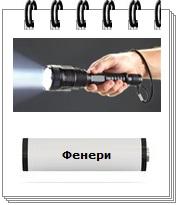Elmag.bg baterii za feneri i osvetlenie