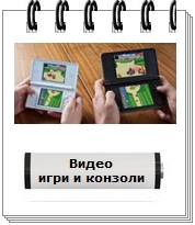 Elmag.bg video igri i konzoli
