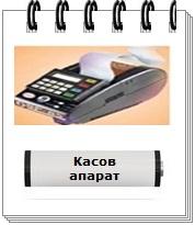 Elmag.bg baterii za kasov aparat