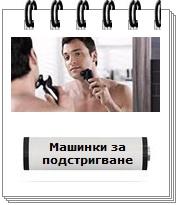 Elmag.bg mashinka za podstrigvane baterii