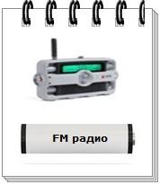 Elmag.bg baterii za FM radio