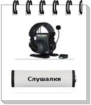 Elmag.bg baterii za PC slushalki