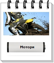 Elmag.bg baterii za motori