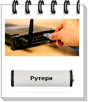 Elmag.bg baterii za ruter
