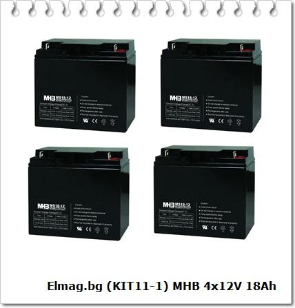 """Батерии """"KIT11-1"""" MHB-12V 18Ah 4бр"""