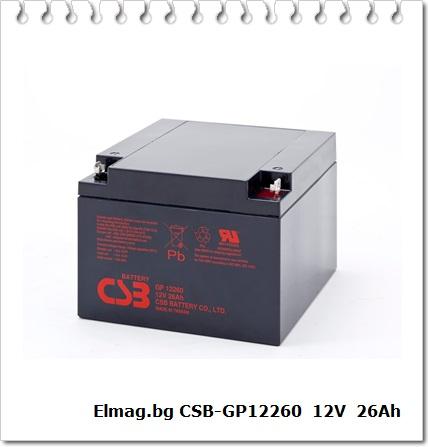 Elmag.bg CSB-GP12260  12V  26Ah