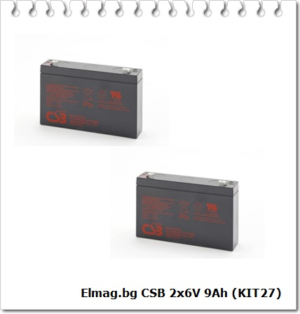 CSB- 6V  9Ah 2pcs (KIT27)