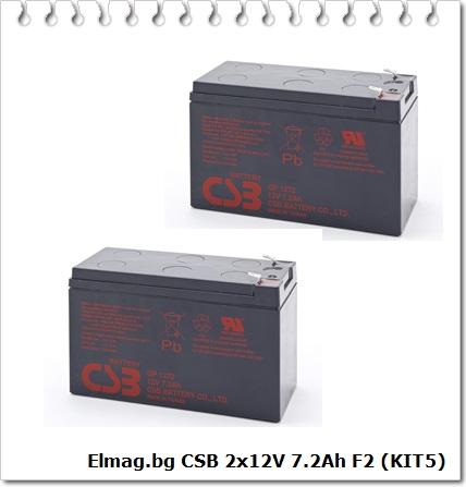 Elmag.bg CSB 2x12V 7.2Ah F2 (KIT5)