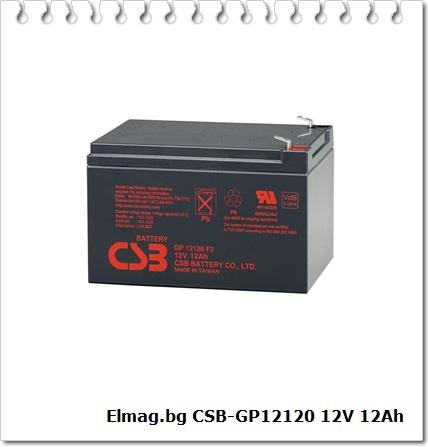 Elmag.bg CSB-GP12120 12V 12Ah