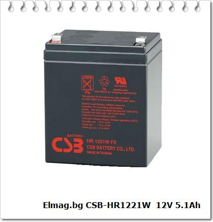 CSB-HR1221W  12V 5.1Ah