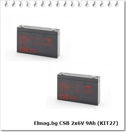 Elmag.bg CSB 2x6V 9Ah (KIT27)