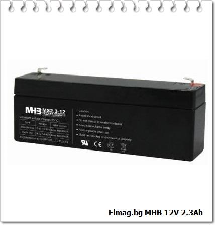 MHB-MS2.3-12  - 12V  2.3Ah